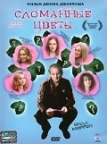 Broken Flowers film from Jim Jarmusch filmography.