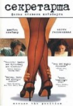Secretary is the best movie in Maggie Gyllenhaal filmography.