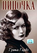 Ninotchka film from Ernst Lubitsch filmography.