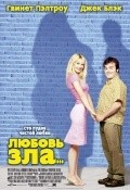 Shallow Hal film from Bobby Farrelly filmography.