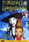 Scary Godmother: Halloween Spooktakular is the best movie in Britt McKillip filmography.