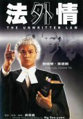 Fat ngoi ching - movie with Andy Lau.
