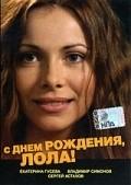 S dnem rojdeniya, Lola! is the best movie in Sergei Astakhov filmography.