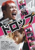 Doroppu - movie with Sho Aikawa.