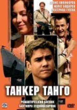 Tanker «Tango» is the best movie in Denis Nikiforov filmography.