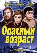 Opasnyiy vozrast - movie with Juozas Budraitis.