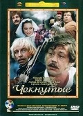 Choknutyie - movie with Nikolai Karachentsov.
