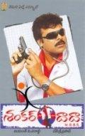 Shankar Dada MBBS is the best movie in Chiranjeevi filmography.