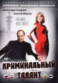 Kriminalnyiy talant is the best movie in Yuri Dubrovin filmography.