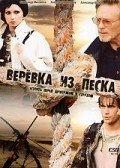 Veryovka iz peska - movie with Aleksandr Mikhajlov.
