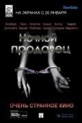 Nochnoy prodavets is the best movie in Andrei Merzlikin filmography.