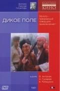 Dikoe pole is the best movie in Nikolai Gusarov filmography.