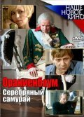 Serebryanyiy samuray - movie with Sergei Yushkevich.