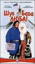 Shub - baba Lyuba! - movie with Viktor Bortsov.