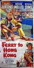Ferry to Hong Kong film from Lewis Gilbert filmography.