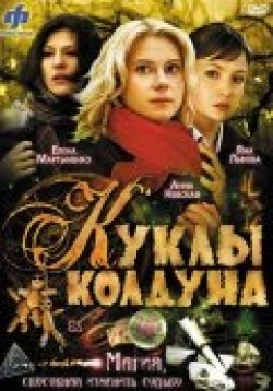 Kuklyi kolduna (serial) - movie with Oleg Chernov.