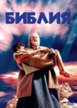 The Bible: In the Beginning... - movie with Michael Parks.