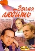 Vremya lyubit is the best movie in Oleg Chernov filmography.