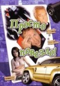 Prosto povezlo - movie with Aristarkh Livanov.