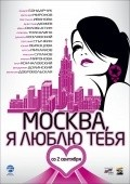 Moskva, ya lyublyu tebya! is the best movie in Yevgeniya Dobrovolskaya filmography.