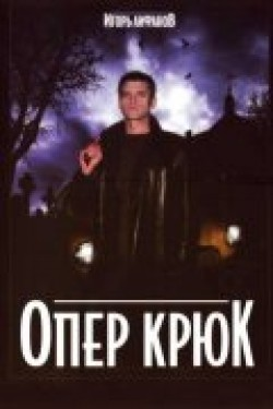 Oper Kryuk (serial) - movie with Anatoli Gushchin.