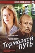 Tormoznoy put is the best movie in Olga Oleksiy filmography.