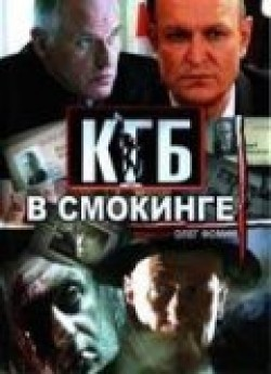 KGB v smokinge (serial) - movie with Juozas Budraitis.