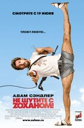 You Don't Mess with the Zohan is the best movie in Robert Smigel filmography.