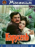 Karusel - movie with Leonid Kuravlyov.