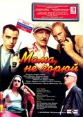 Mama, ne goryuy - movie with Andrei Panin.