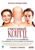 Schastlivyiy konets is the best movie in Andrey Aksenov filmography.
