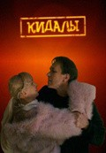 Kidalyi - movie with Nataljya Korennaya.