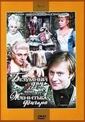 Film Bezumnyiy den ili Jenitba Figaro.