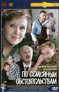 Po semeynyim obstoyatelstvam - movie with Yevgeni Steblov.