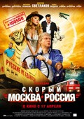 Skoryiy «Moskva-Rossiya» - movie with Ivan Urgant.