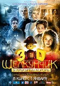 The Nutcracker in 3D film from Andrei Konchalovsky filmography.