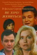 Ne hochu jenitsya! - movie with Tatyana Dogileva.