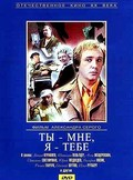 Tyi - mne, ya – tebe - movie with Leonid Kuravlyov.