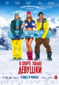 V sporte tolko devushki - movie with sergey burunov.