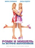Romy and Michele's High School Reunion - movie with Lisa Kudrow.