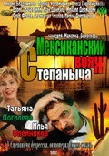 Meksikanskiy voyaj Stepanyicha - movie with Alisa Grebenshchykova.