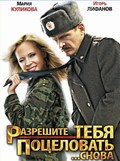 Razreshite tebya potselovat... snova - movie with Marija Kulikova.