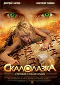 Skalolazka i posledniy iz sedmoy kolyibeli is the best movie in Ilya Blednyiy filmography.