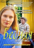 Bednaya LIZ is the best movie in Dmitri Lalenkov filmography.