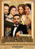 Domopravitel is the best movie in Ilya Glinnikov filmography.