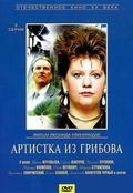 Artistka iz Gribova - movie with Igor Yasulovich.