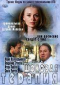 Shokovaya terapiya is the best movie in Igor Pavlov filmography.