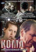 Koma - movie with Vitaly Kovalenko.
