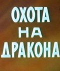 Ohota na drakona - movie with Albert Filozov.