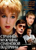 Strannyie mujchinyi Semenovoy Ekaterinyi - movie with Yuri Kuznetsov.